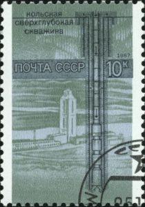 USSR stamp commemorating Kola Superdeep Borehole