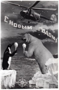 A USSR postcard depicting Soviet dominance of the Arctic! Image Credit - kristofer.b, Wikimedia Commons.
